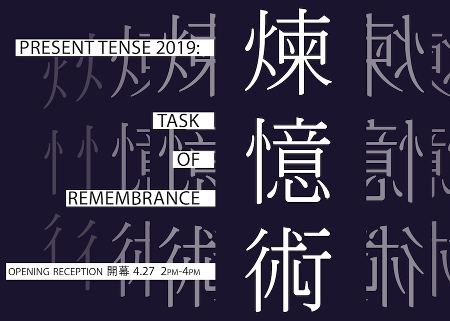 Present-Tense-Task-of-Remembrance-Image-PNG